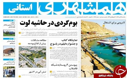 صفحه نخست روزنامه سیستان و بلوچستان یکشنبه ۲۴ دی ماه
