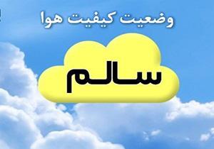 کیفیت هوا مشهد 24 دی در شرایط سالم