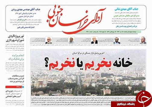 صفحه نخست روزنامه های خراسان جنوبی بیستم و چهارم دی ماه