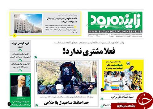 صفحه نخست روزنامه های استان اصفهان یکشنبه 24 دی ماه