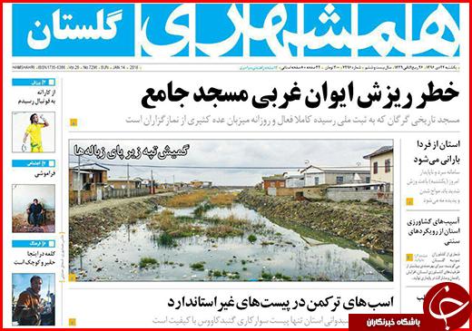 نیم صفحه نخست روزنامههای گلستان یکشنبه ۲۴ دی ماه
