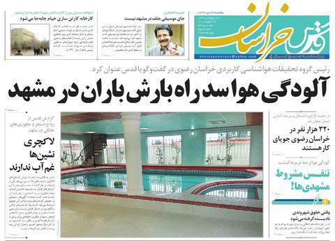 صفحه نخست روزنامههای خراسان رضوی یکشنبه ۲۴ دی