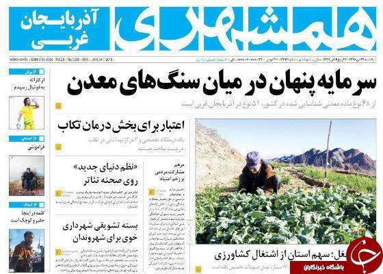 نیم صفحه نخست روزنامههای آذربایجان غربی یکشنبه ۲۴ دی ماه