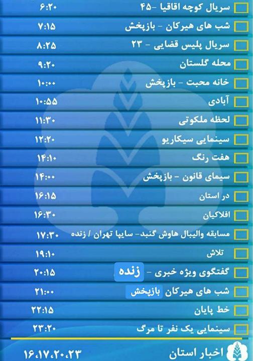 جدول پخش برنامههای سیمای مرکز گلستان یکشنبه بیست و چهارم دی ماه