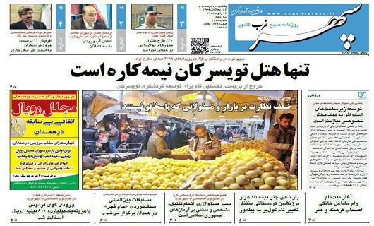 از تصویب موزه در میدان امام تا دست نخوردن بودجه همدان