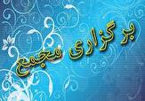 باشگاه خبرنگاران -مجمع انتخابات هیأت کونگ فو و هنرهای رزمی کردستان برگزار می شود