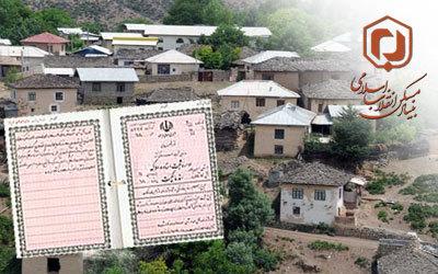 صدورسند مالكيت در روستاهای ملایر