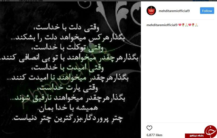 پست تأمل برانگیز مهدی طارمی بعد از جدایی از پرسپولیس