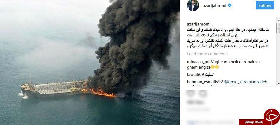 پیام تسلیت جهرمی برای حادثه کشتی نفتکش ایرانی