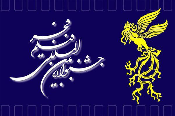 اخبار جشنواره فیلم فجر را در آیفیلم ببینید