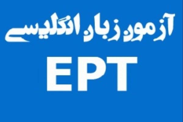 سوالات و کلید آزمون EPT دی ماه دانشگاه آزاد منتشر شد