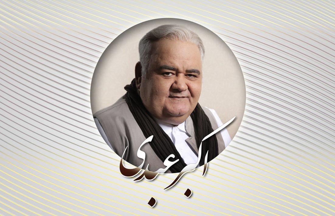 بزرگداشت «اکبر عبدی» در سی و ششمین جشنواره فیلم فجر برگزار میشود