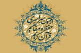 باشگاه خبرنگاران -تمدید مهلت ثبتنام آزمون سراسری حفظ و مفاهیم قرآن کریم