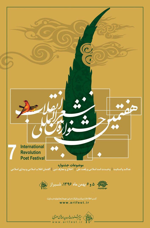 برگزاری هفتمین جشنواره بینالمللی شعر انقلاب در هفته هنر انقلاب