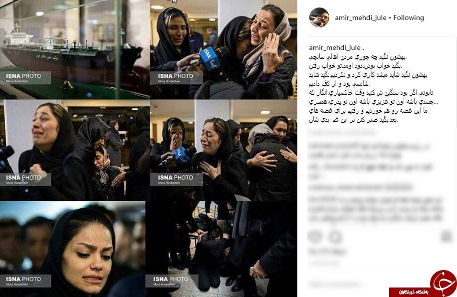 واکنش چهره ها به حادثه تلخ نفتکش ایرانی سانچی