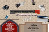 باشگاه خبرنگاران -دومین جشنواره رسانهای ابوذر برگزار میشود