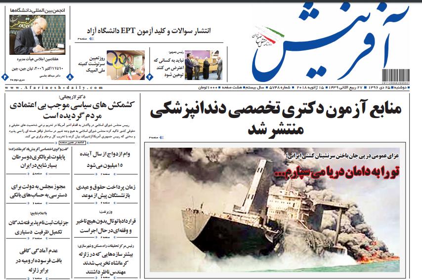 تلخی بیپایان «سانچی»، تیتر یک روزنامههای امروز
