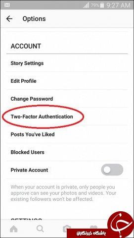 آموزش جلوگیری از هک اینستاگرام+تصاویر