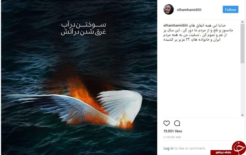 واکنش الهام حمیدی به حادثه نفتکش سانچی+ عکس