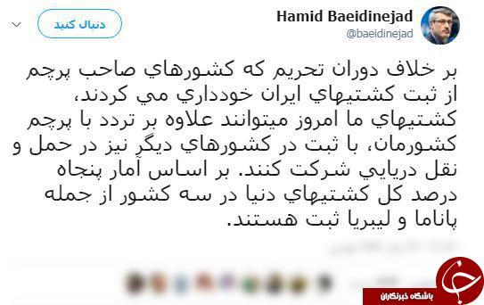 کشتیهای ایرانی میتوانند علاوه بر ثبت در دیگر کشورها با پرچم ایران نیز تردد کنند