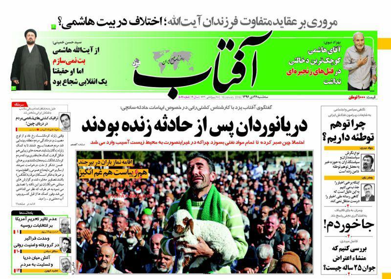 صفحه نخست روزنامههای ۲۶ دی؛