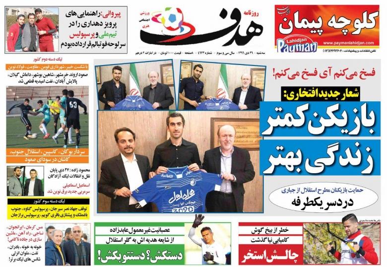 روزنامههای ورزشی بیست و ششم دی ماه