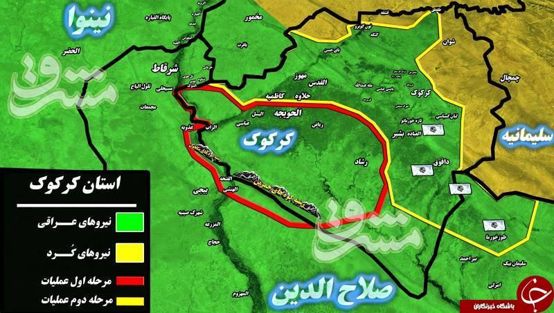 پس از تفالههای داعش نوبت به گروههای تجزیهطلب مورد حمایت بارزانی رسید+نقشه میدانی و تصاویر