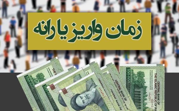 زمان برداشت یارانه نقدی دی ماه ۹۶ اعلام شد