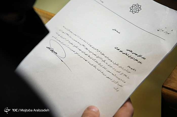 سی و هشتمین جلسه شورای شهر تهران