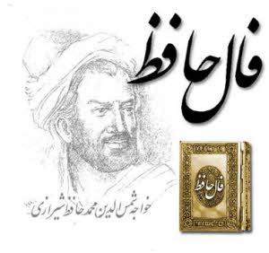 فال حافظ چه تقدیری را برای نوه وصال شیرازی رقم زد؟