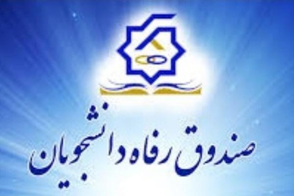 باشگاه خبرنگاران -۱۶ اسفند؛ پایان مهلت درخواست وام دانشجویی