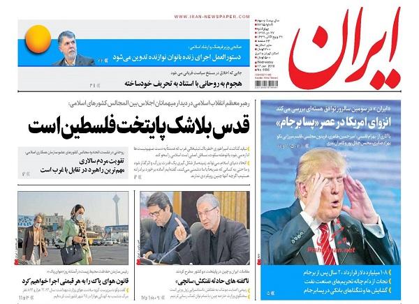از خواب پریشان چینیها برای ایران تا لابی برای دو شغله ماندن!