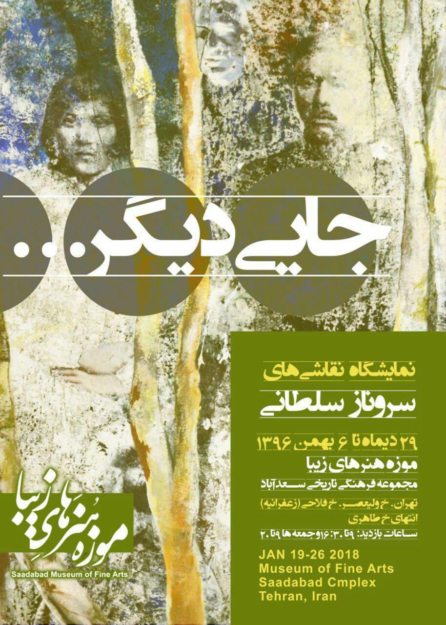 باشگاه خبرنگاران -نمایشگاه «جایی دیگر» در کاخ سعدآباد برگزار میشود