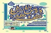باشگاه خبرنگاران -هنر اسلامی پویاییهای لازم را در ایجاد تحولات فرهنگی و فکری عصر حاضر را دارد