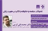 باشگاه خبرنگاران -برگزاری سلسله نشستهای سبک زندگی اسلامی
