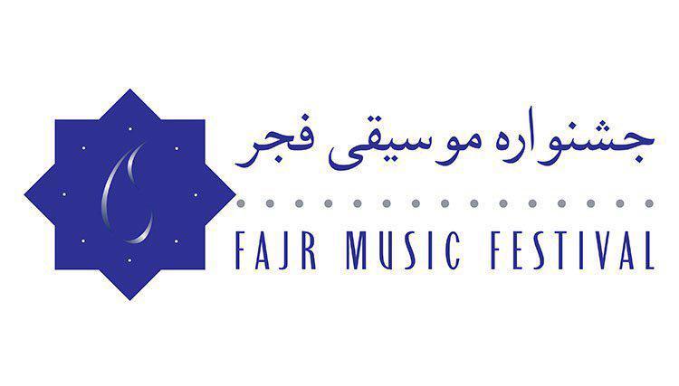 باشگاه خبرنگاران -در هفتمین شب از جشنواره موسیقی فجر چه گذشت؟