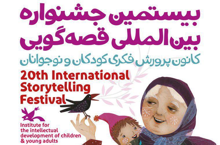 برنامه نشستهای تخصصی جشنواره بینالمللی قصه گویی اعلام شد