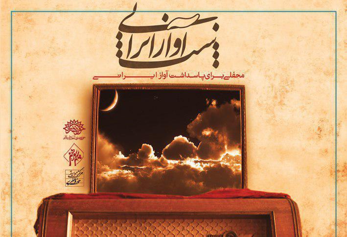 باشگاه خبرنگاران -محمد معتمدی در بیست و پنجمین «شب آواز ایرانی» میخواند