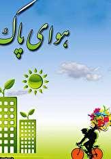 باشگاه خبرنگاران -معاینه فنی رایگان برای روز هوای پاک