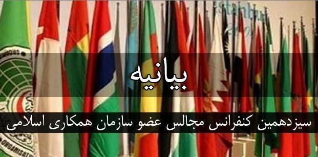 بیانیه سیزدهمین کنفرانس بین المجالس کشورهای اسلامی