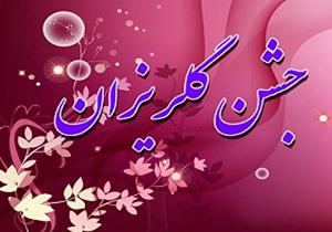 جشن گلریزان نیکوکاران فارس برای مساعدت به زمین لرزه زدگان