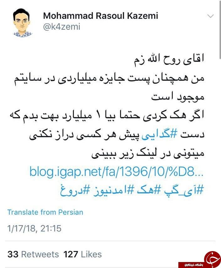 نرم افزار پیام رسان ایرانی کانال تلگرام آمد نیوز سایت خبری آمد نیوز روح الله زم کجاست پیام رسان گپ پیام رسان آی گپ