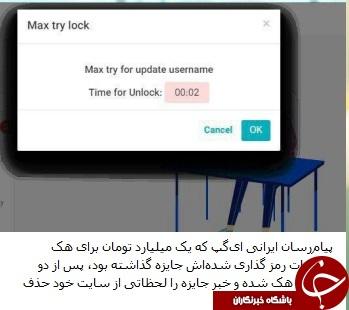 خبر هک شدن پیام رسان آی گپ دروغ است+ تصاویر