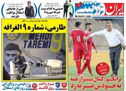 کامیابی نیا تیم ملی را از دست می دهد/وقتی بازیکن مازاد ترانسفر می شود/فوتبال انتحاری در دستورکار استقلال!