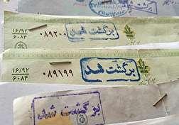 باشگاه خبرنگاران - تور «صیاد» چکهای برگشتی را جمع نکرد + صوت