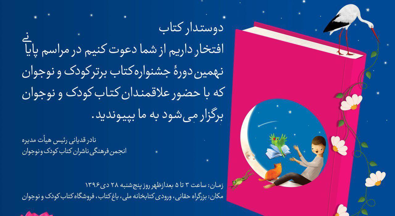 باغ کتاب؛ میزبان اختتامیه جشنواره کتاب برتر کودک و نوجوان