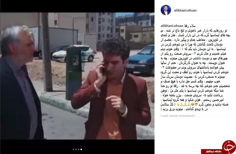 واکنش احسان علیخانی به شوخیهای سریال لیسانسهها با او +عکس
