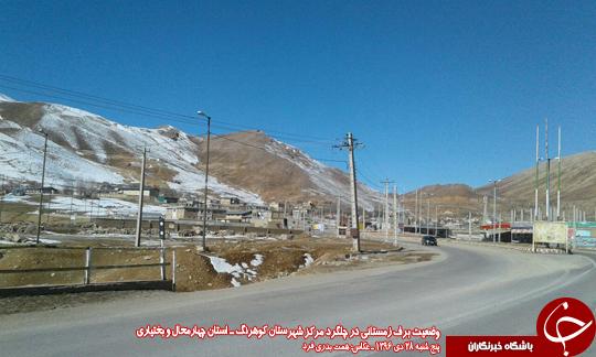 وضعیت نگران کننده بارش برف و خشکسالی در کوهرنگ