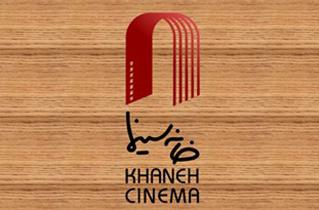 ایجاد خانه سینمای اصفهان به جای انجمن