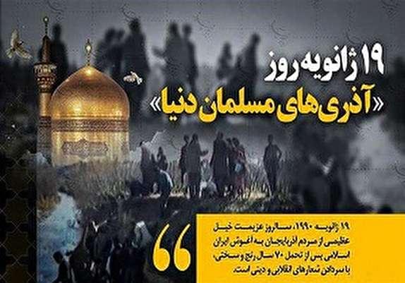 باشگاه خبرنگاران -19 ژانویه؛ هنگامه خیزش ملتهای مسلمان آذریزبان علیه استبداد